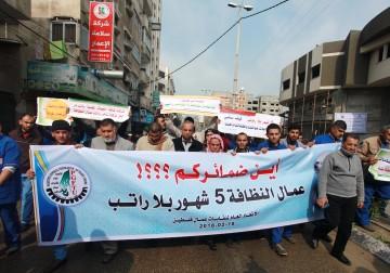 18 فبراير 2018 - تظاهرة احتجاجية لعمال النظافة في مستشفيات قطاع غزة، احتجاجاً على عدم دفع رواتبهم