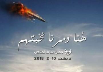 هنا دمرنا نخبتهم.. سوريا تُسقط طائرة صهيونية