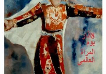 عاشت المرأة الفلسطينية
