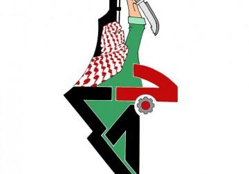 إمّا فلسطين وإمّـا النــار