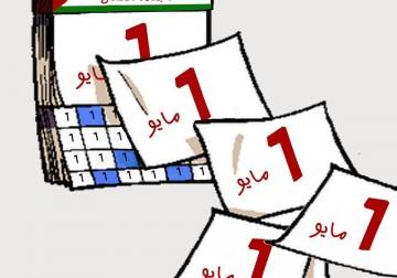 كاريكاتير..... ايام السنة عيد لعمال فلسطين
