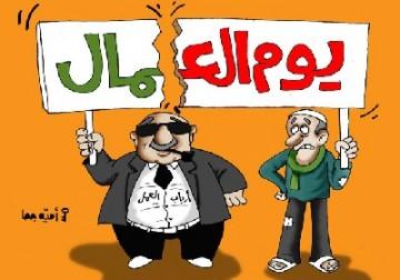 يوم العمال الفلسطيني