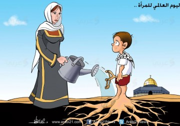 المرأة الفلســـطينية ..