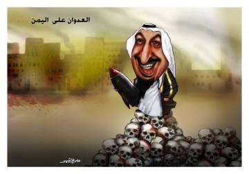 كاريكاتير العدوان السعودي على اليمن