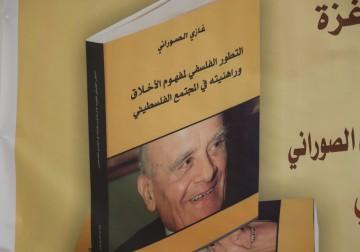 غزة.. توقيع كتاب جديد للمفكّر الفلسطيني غازي الصوراني