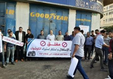"""اعتصام ضد احتكار """"الكاوشوك"""" بغزة"""