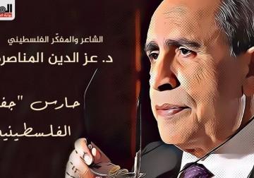 الشاعر والمفكّر الفلسطيني د. عز الدين المناصرة