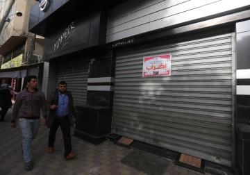 قطاع غزة: إضراب عام للمؤسسات والمحال التجارية لسوء الأوضاع الاقتصادية - الاثنين 22 يناير
