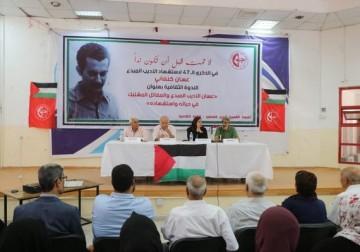 غزة: الشعبيّة تنظم ندوة ثقافية في ذكرى استشهاد غسان كنفاني