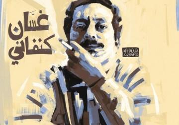 ذكرى ولادة الروائي والأديب الفلسطيني المناضل الشهيد غسان كنفاني