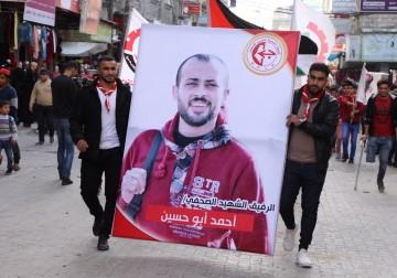 إحياء الذكرى السنوية الأولى لإستشهاد الصحفي أحمد أبو حسين