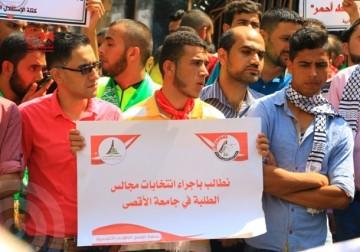 وقفة جبهة العمل الطلابي التقدمية والاطر الطلابية أمام جامعة الاقصى