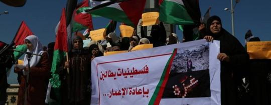فلسطينيّات ضدّ الحصار يتظاهرن بغزّة