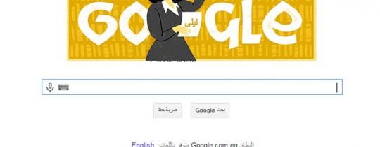 واجهة جوجل في يوم الاحتفال