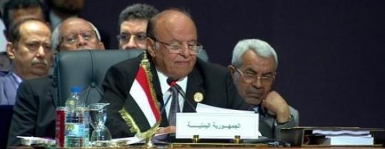 الرئيس اليمني عبد ربه منصور هادي في كلمته أمام القمة العربية 26