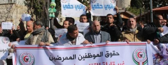 أرشيف: موظفو حكومة حماس يعتصمون للمطالبة بحقوقهم المالية