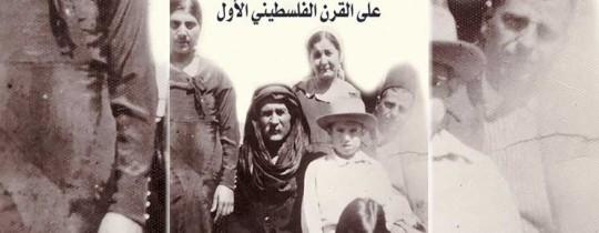 شهادات على القرن الفلسطيني الأول