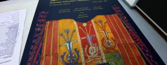 """غلاف كتاب """" سبع عشرة غرزة تطريز من فلسطين- دليل تعليمات"""""""