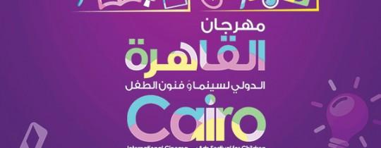 مهرجان القاهرة الدولي لسينما وفنون الطفل في نسخته الـ 22