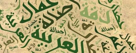 اللغة العربية في أستراليا