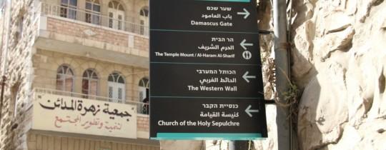 لافتات التهويد، في أزقّة المدينة القديمة بالقدس