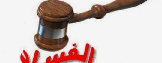 ما هي الدول العربية الخمس الاكثر فسادا في العالم