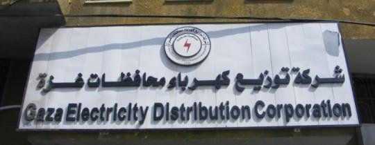 شركة توزيع كهرباء غزة