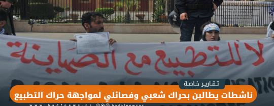 ناشطات يطالبن بحراك شعبي وفصائلي لمواجهة التطبيع