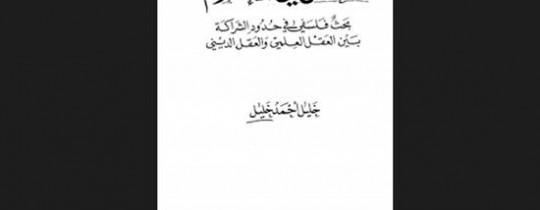 العقل في الاسلام