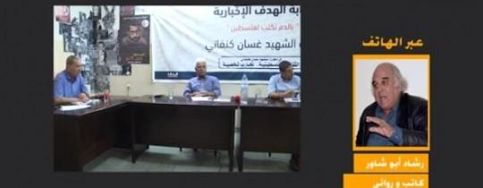 لقطة شاشة من فيديو الندوة