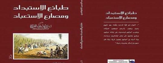 بذور العلمانية.. في الفكر العربي الحديث