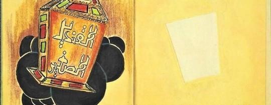 من قصة القنديل الصغير للشهيد غسان كنفاني
