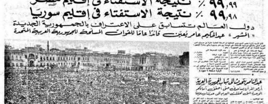 قيام_الجمهورية_العربية_المتحدة.jpg