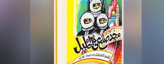 كتاب مجد صنع في الخليل