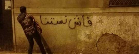 صورة من الحملة المُستمرة في تونس