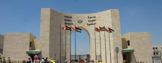 جامعة فلسطينية