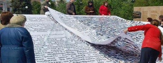 أرشيف: أضخم كتاب في العالم