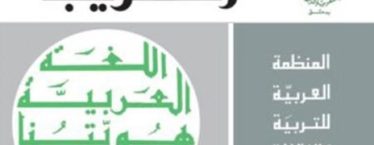 الترجمة خطوة إضافية في رقيّ اللغة العربية