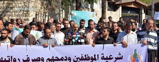 أرشيف: اعتصام لموظفي غزة للمطالبة بحقوقهم