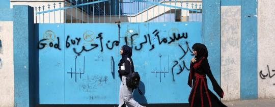 اضراب شامل في مرافق الأونروا بغزة رفضًا لاجراءات إدارة الوكالة