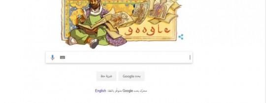 غوغل تحتفي بابن سينا