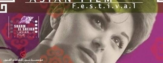 قررت إدارة المهرجان إهداء دورة هذا العام للفنانة المصرية الراحلة سعاد حسني
