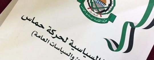 قراءة في أهم مفاصل الوثيقة السياسية الجديدة لحركة حماس