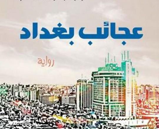 عجائب بغداد