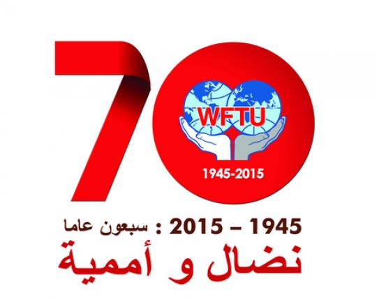 تأسس الاتحاد في الثالث من أكتوبر عام 1945