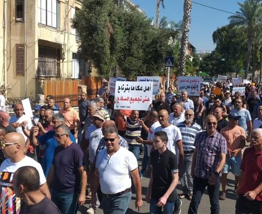 تظاهرة في الداخل المحتل عام 48 ضدّ العنف والجريمة المنظمة- ارشيف