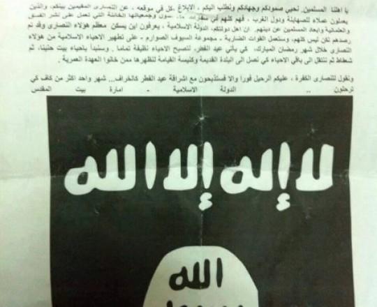 بيان داعش