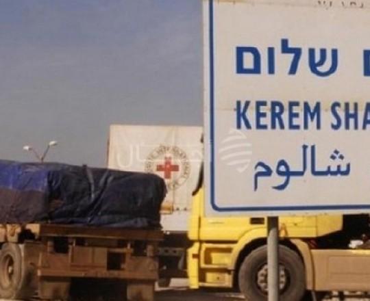 معبر كرم أبو سالم التجاري