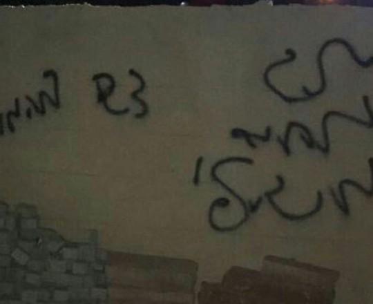 كتابات جدارية لعصابة