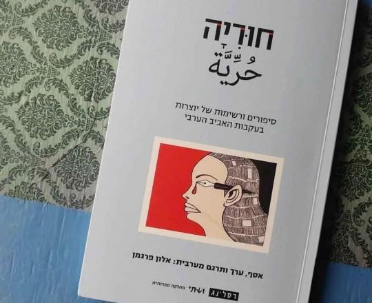 أعلنت الكاتبات العربيات رفضهن لنشر قصصهن في كيان الاحتلال - صورة للكتاب